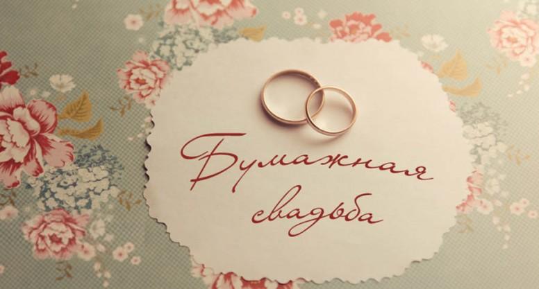 Бумажная свадьба 2 года