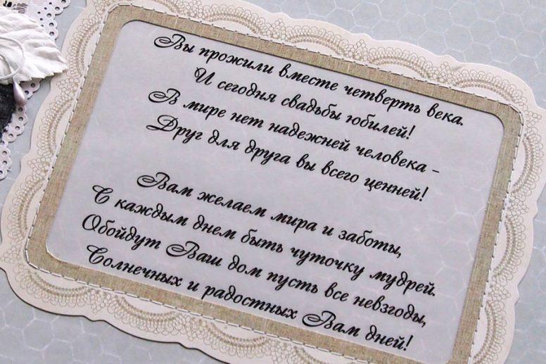 Поздравления с 2-ой бумажной годовщиной свадьбы