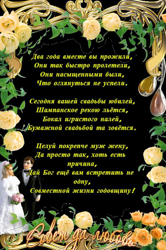 Цветы и молодые