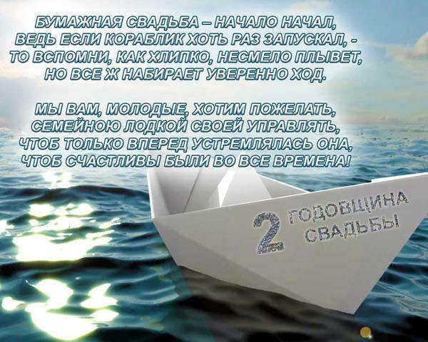 Открытка со стихами бумажный кораблик