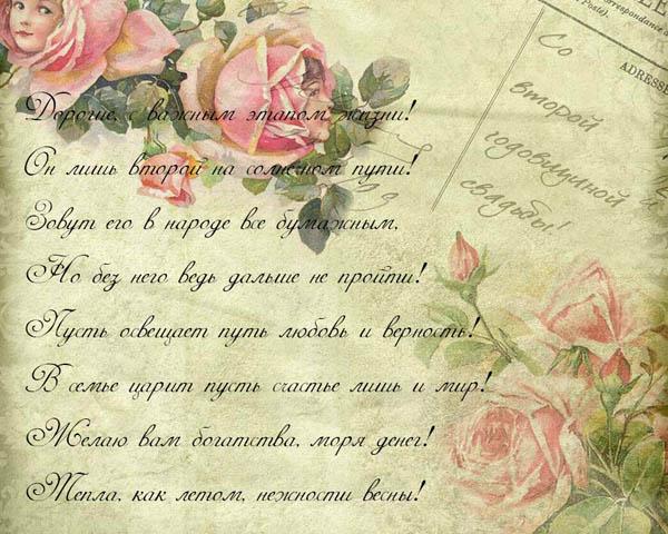 Поздравительная открытка на 2 годовщину