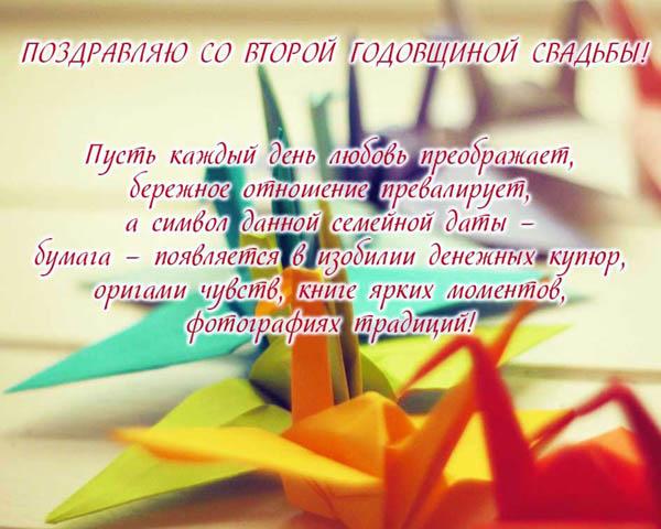 Символ оригами открытка 2 года