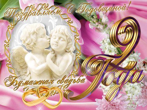Открытка 2 ангела бумажная свадьба