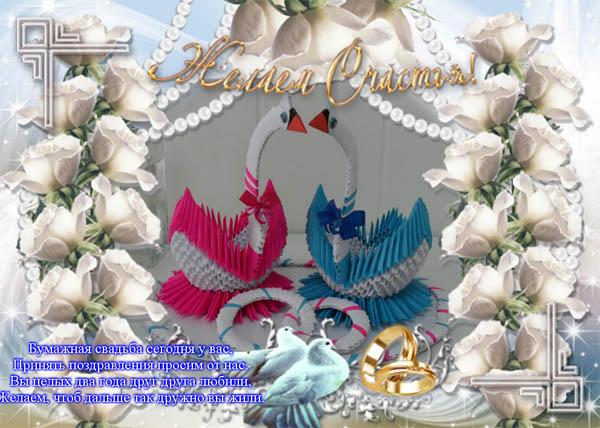 Открытка на 2 года свадьбы лебеди