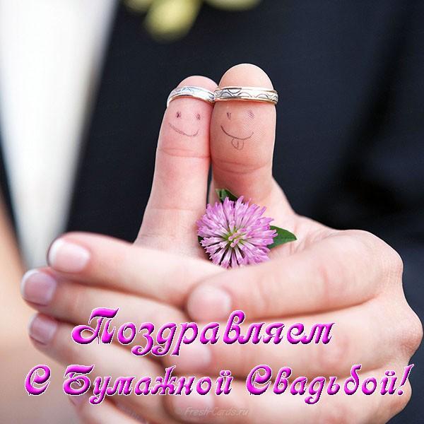 С днем бумажной свадьбы 2 пальца и кольца