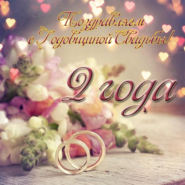 С днем бумажной свадьбы кольца
