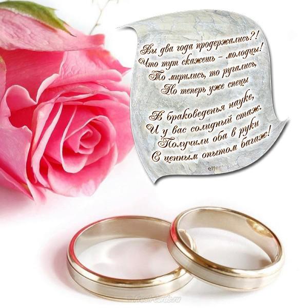 Открытка семье на 2 годовщину свадьбы