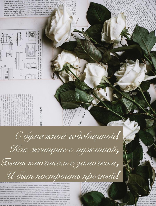 Открытка с бумажной свадьбой