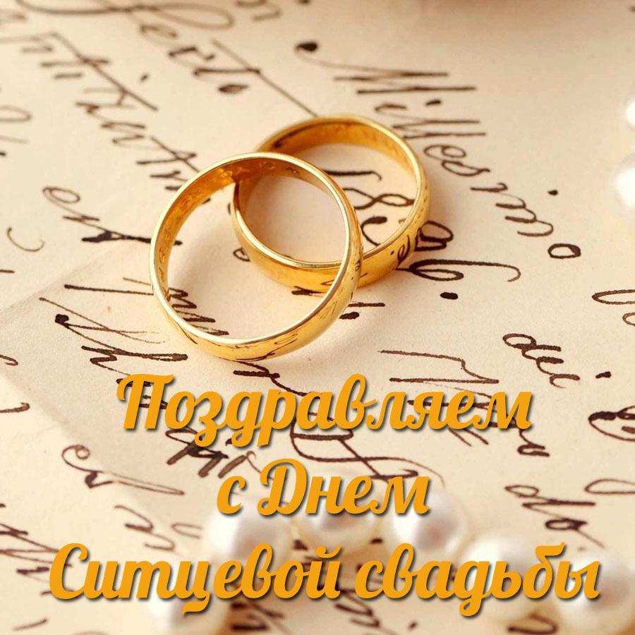 Открытка на ситцевую свадьбу кольца золотые