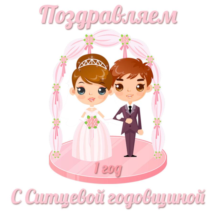 Открытка на ситцевую свадьбу молодые под венцом