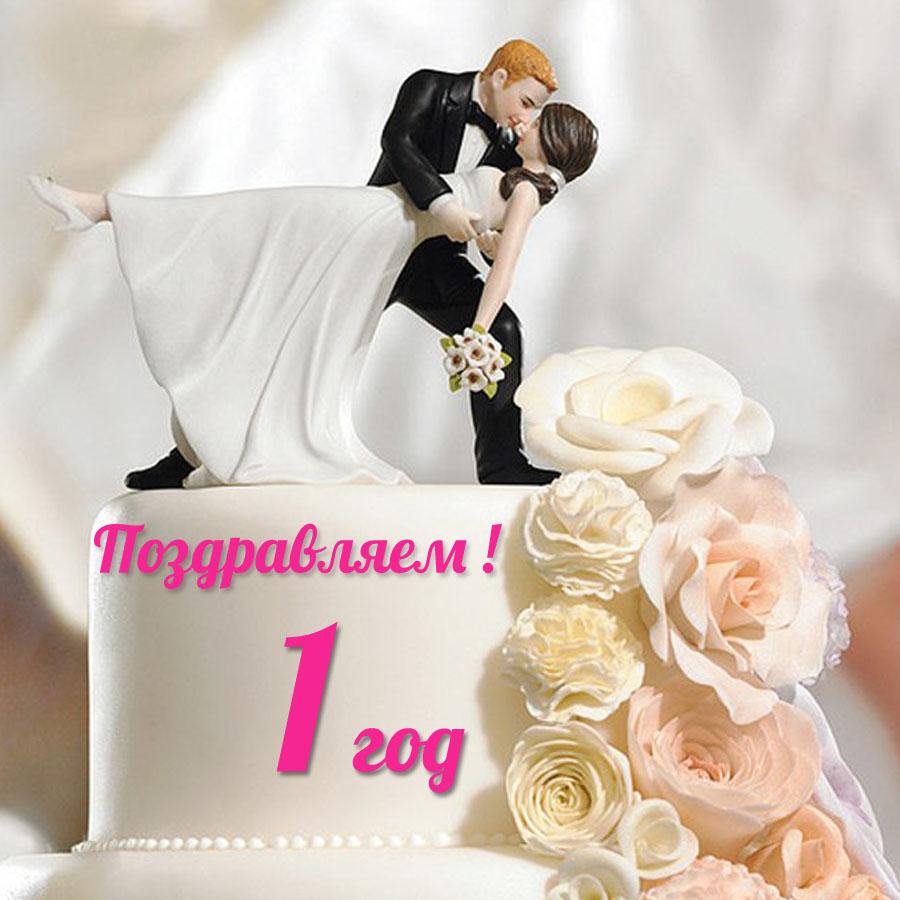 Открытка на ситцевую годовщину торт фигурки