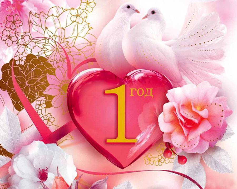 Открытка на 1 год свадьбы сердца