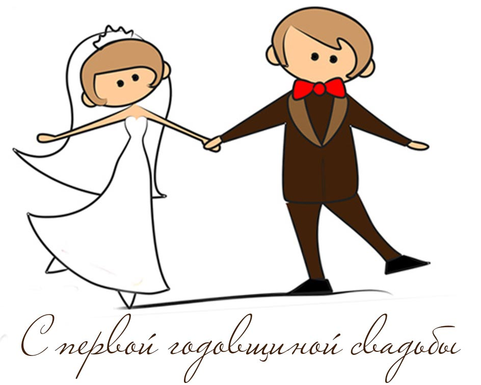 Первая годовщина свадьбы открытка
