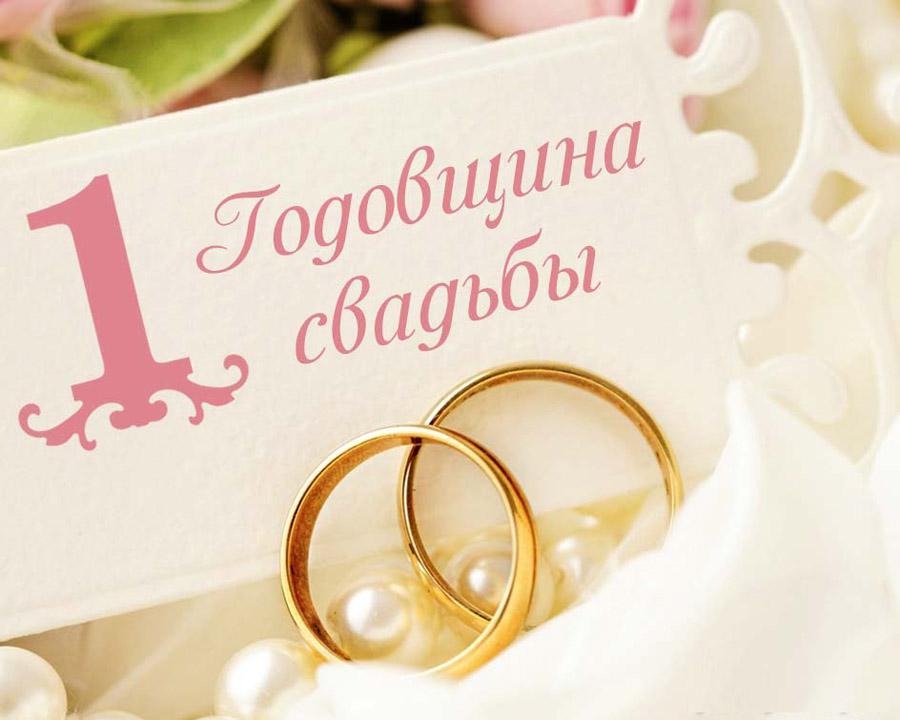 1 год свадьбы кольца открытка