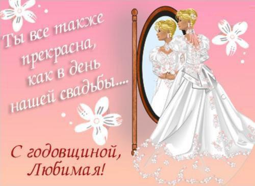 Ты прекрасна как в день свадьбы открытка 1 год свадьбы