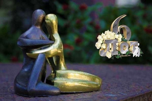 Картинка на 6 годовщину свадьбы чугунные статуи мужчины и женщины