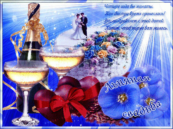 Картинка на 4 годовщину бокалы и шампанское