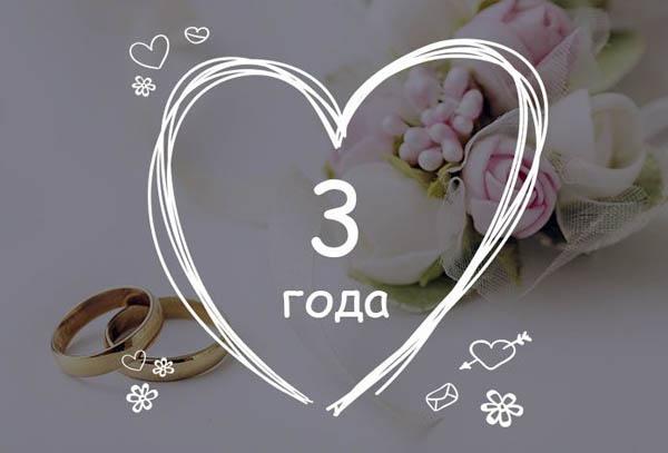 Сердце 3 года свадьбы