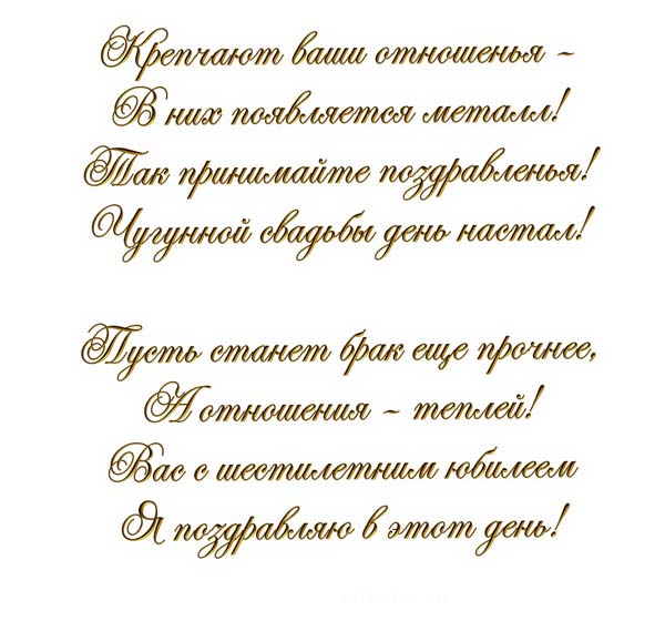 Слова-открытка на 6 годовщину Чугунной свадьбы