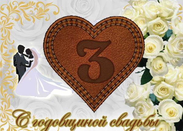 Кожаное сердце 3 года вместе