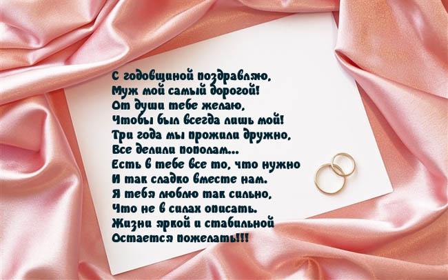 Открытка для любимого на 3 года свадьбы