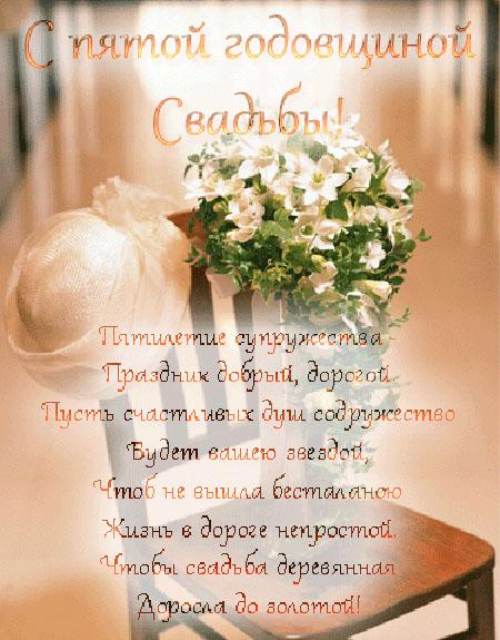 s-5-letiem-svadbi-pozdravleniya-otkritki foto 15