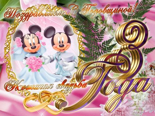 Мигающая открытка на 3 года свадьбы