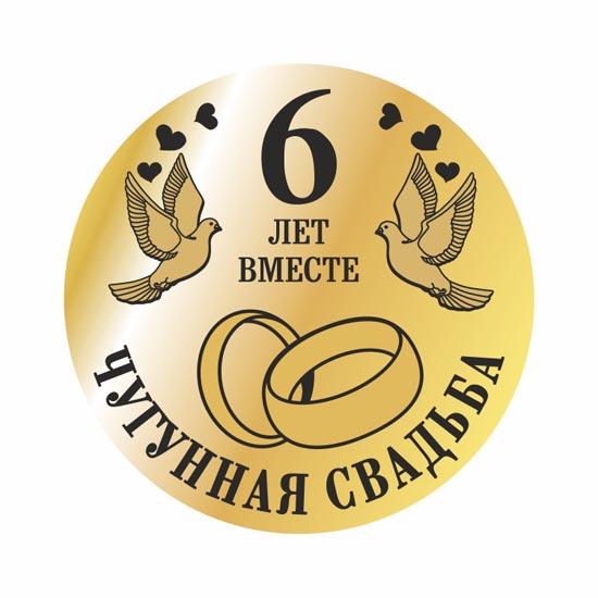 Картинка медаль на 6 лет свадьбы