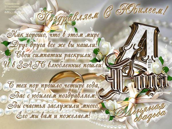 Открытка 4 годовщину свадьбы цветы