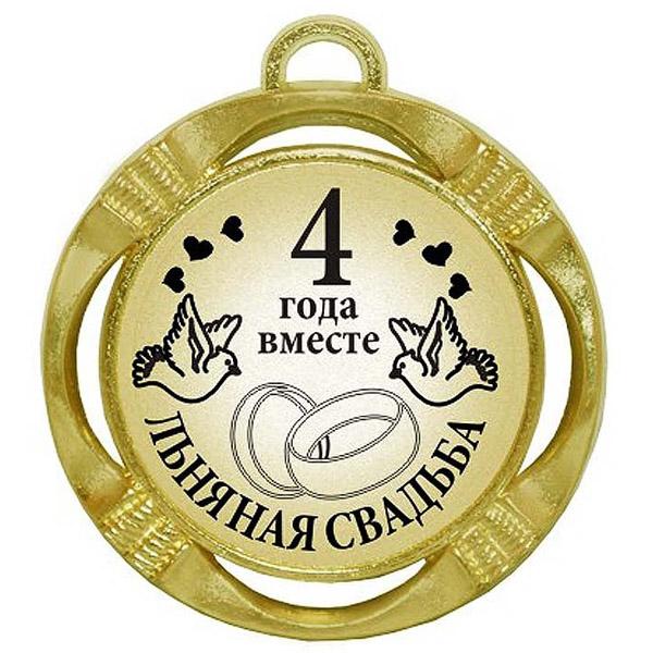 Картинка медаль свадьбы 4 года вместе
