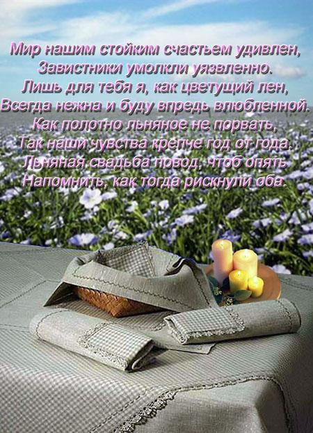 Открытка на 4 годовщину льняная скатерть