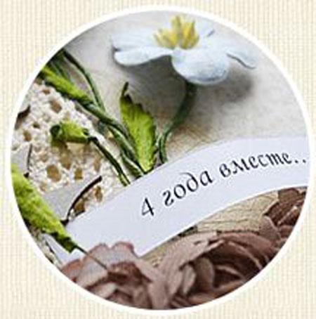 Юбилей свадьбы 4 года вместе