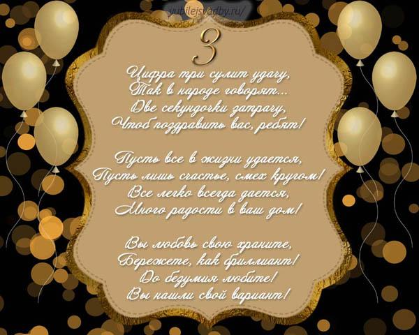 Открытка со стихами на 3 годовщину свадьбы