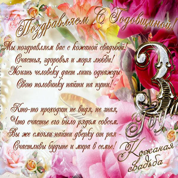 Яркая открытка на Кожаную свадьбу