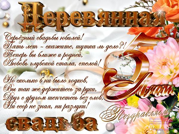 Яркая открытка со стихами на 5 годовщину свадьбы