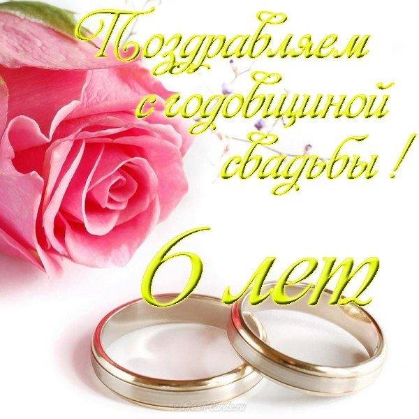 Картинка с годовщиной шестилетия свадьбы