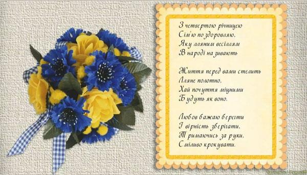 Открытка на 4 годовщину желто синий букет