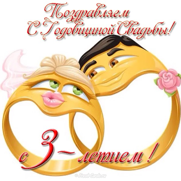 3 года свадьбы веселые кольца