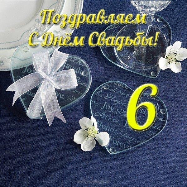Картинка 6 лет с Чугунной свадьбой