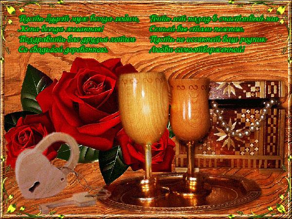 Открытка со стихами на деревянную свадьбу розы бокалы