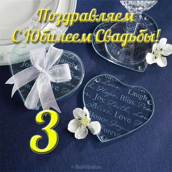 3 года свадьбы сердца