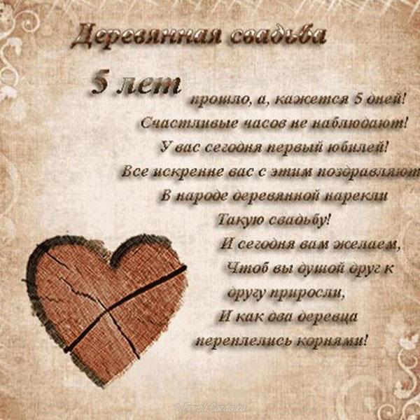 Открытка на деревянную свадьбу сердце из дерева