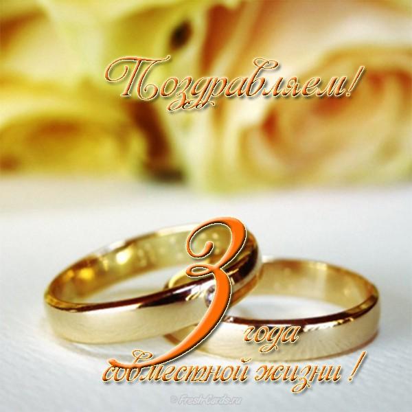 3 года свадьбы кольца