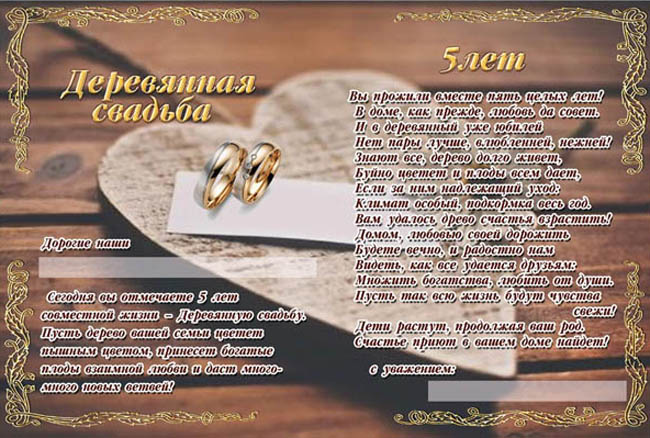 Открытка на деревянную свадьбу кольца