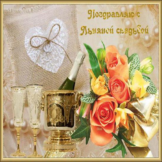 Картинка 4-я годовщина цветы, шампанское и бокалы