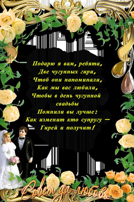 Открытка на чугунную свадьбу совет да любовь