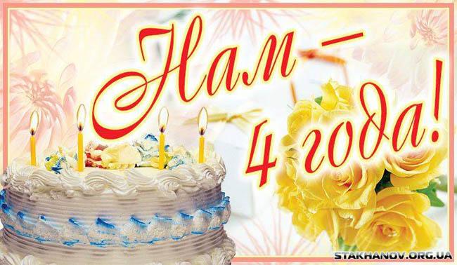 Картинка 4-я годовщина свадьбы торт и цветы