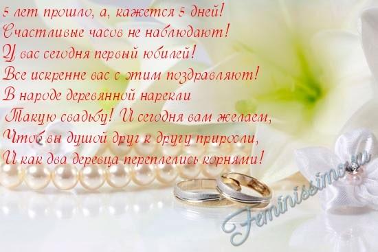 Открытка на 5 лет со дня свадьбы