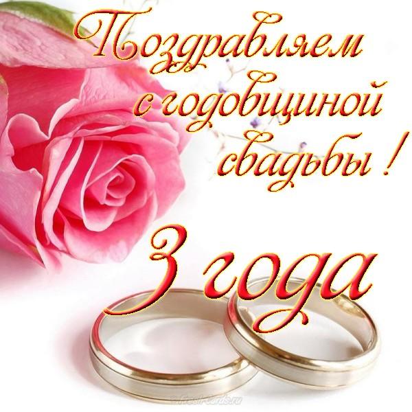 3 года свадьбы цветы и кольца