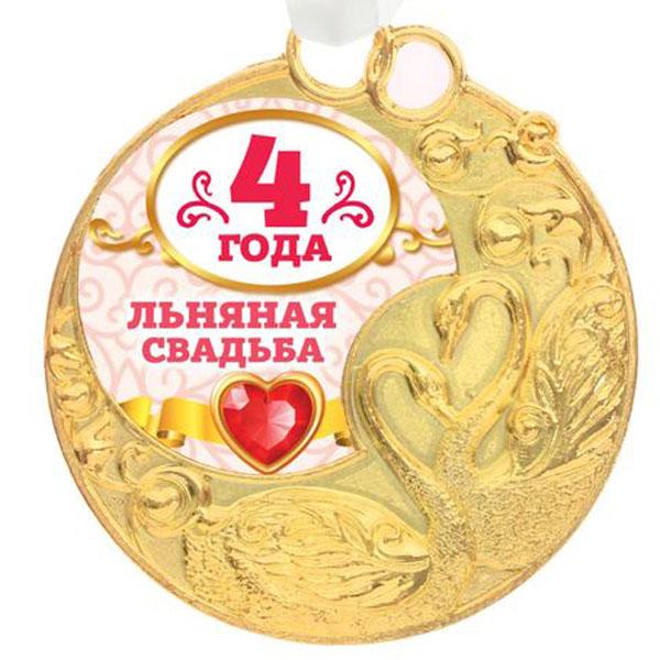 Картинка 4-я годовщина медаль